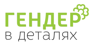 (c) Genderindetail.org.ua